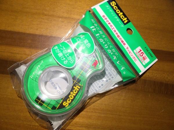 メンディングテープを買いました